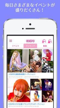 コスプレの楽しさ発見,応援アプリ「COSPO(コスポ)」 screenshot 3