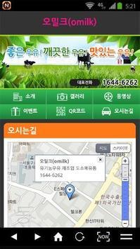 오밀크 - Omilk 유기농우유 무항생제 제주우유 apk screenshot