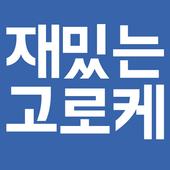재밌는고로케 - 유머 화제 비디오 동영상모음 icon