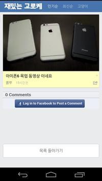 재밌는고로케 - 유머 화제 비디오 동영상모음 screenshot 3