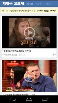 재밌는고로케 - 유머 화제 비디오 동영상모음 poster