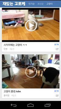 재밌는고로케 - 유머 화제 비디오 동영상모음 screenshot 1