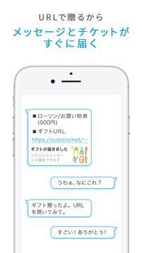 プレゼントアプリ - ギフトが贈れる | コトコ screenshot 2