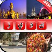 دولة في أربع صور icon