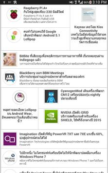 Blognone Feed apk screenshot