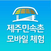 제주민속촌 모바일 체험 (제주민속촌 크래커) icon