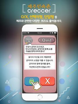 Jeju Folk Village Audio Guide screenshot 3