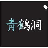 청학동(QingHeTong) icon