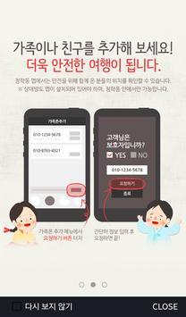 청학동(QingHeTong) apk screenshot
