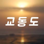 교동도여행 icon