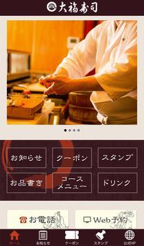 大福寿司 screenshot 1