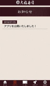 大福寿司 screenshot 2