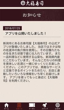 大福寿司 screenshot 3