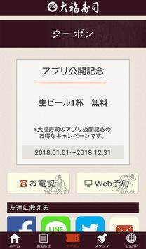 大福寿司 screenshot 4