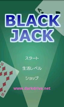 BLACK JACK by DARKDRIVE apk screenshot