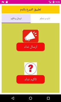 Blood donation app poster