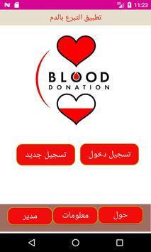 Blood donation app screenshot 1