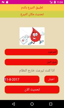 Blood donation app screenshot 2