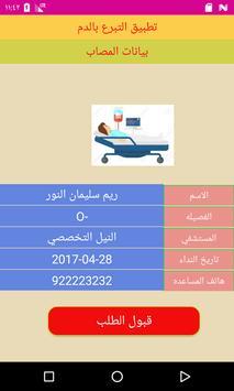 Blood donation app screenshot 3