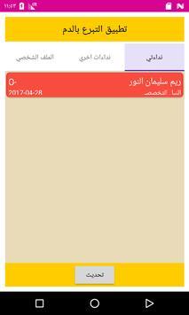 Blood donation app screenshot 5