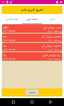 Blood donation app screenshot 6