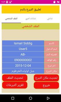 Blood donation app screenshot 7