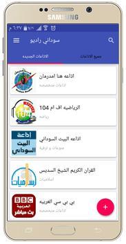 سوداني راديو   Sudani radio apk screenshot