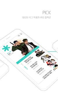 다음 웹툰 - Daum Webtoon apk screenshot