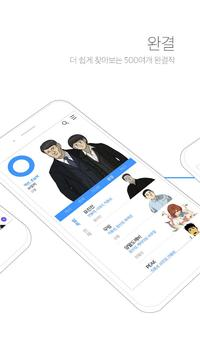 다음웹툰 - DAUM WEBTOON apk screenshot