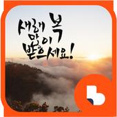 새해맞이 버즈런처 테마 (홈팩) icon