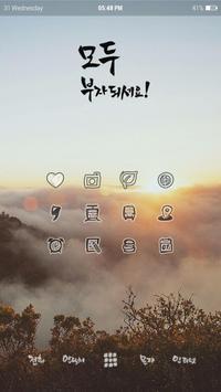 새해맞이 버즈런처 테마 (홈팩) apk screenshot