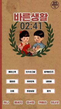 철수와 영희의 바른생활 버즈런처 테마 (홈팩) poster