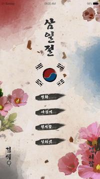 삼일절 버즈런처 테마 (홈팩) poster