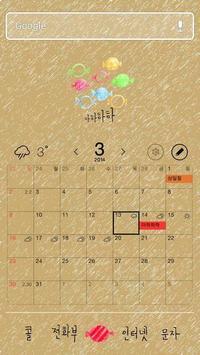 솔로 버즈런처 테마(홈팩) apk screenshot
