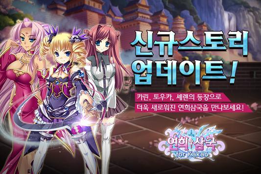 연희삼국 for Kakao poster