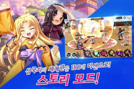 연희삼국 for Kakao apk screenshot