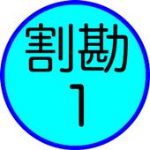割り勘(超シンプル) icon