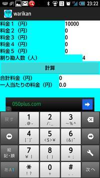 割り勘(超シンプル) screenshot 1