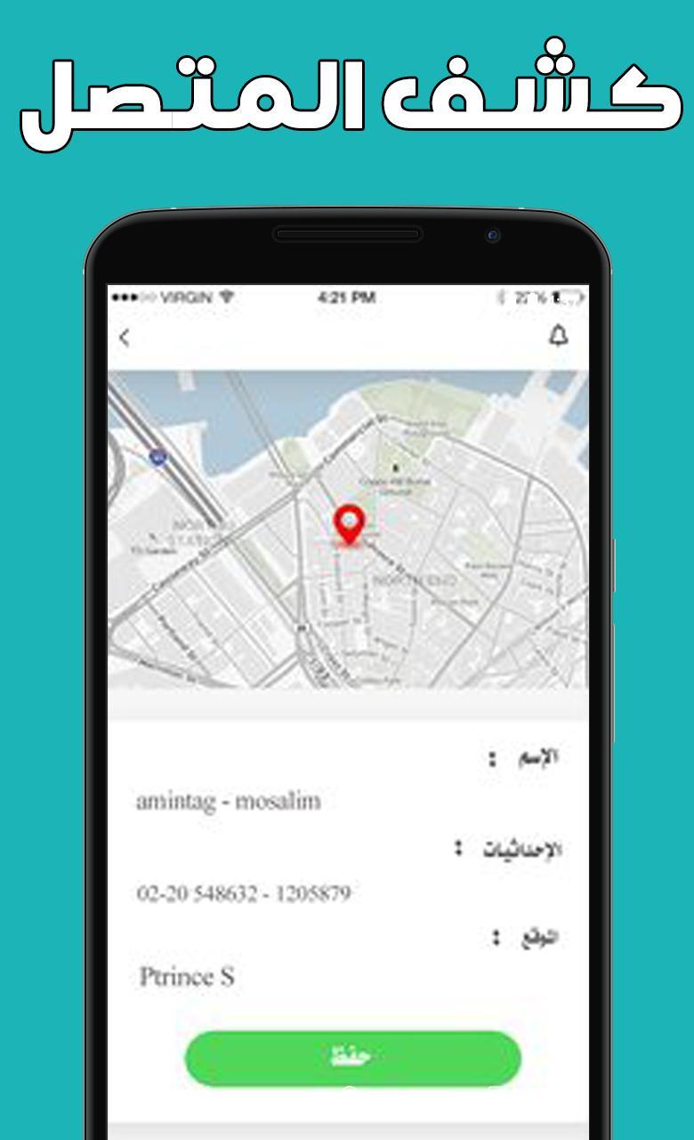 تحديد مكان المتصل و إسمه عن طريق الرقم For Android Apk Download