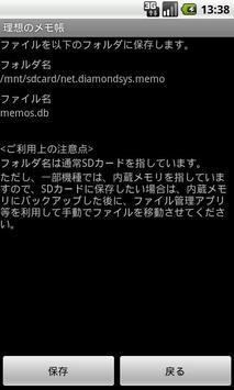 理想のメモ帳 screenshot 4