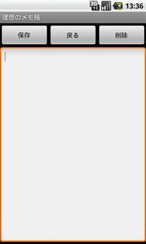 理想のメモ帳 screenshot 1