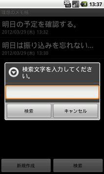 理想のメモ帳 screenshot 2