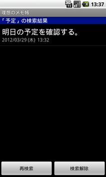 理想のメモ帳 screenshot 3
