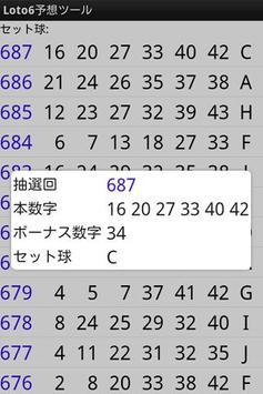 ロト6予想ツール apk screenshot