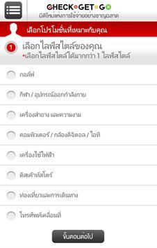 Check Get Go screenshot 1