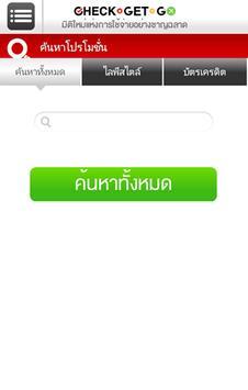 Check Get Go screenshot 2