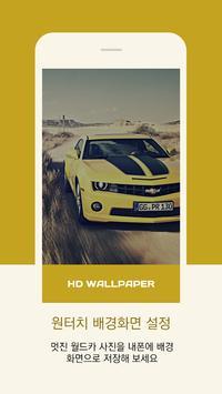 HD 자동차 배경화면, 원터치 배경화면 설정, CAR screenshot 4