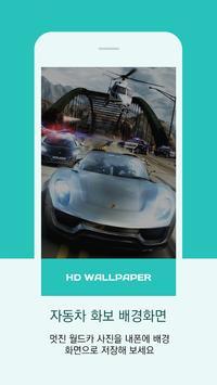 HD 자동차 배경화면, 원터치 배경화면 설정, CAR poster