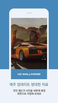 HD 자동차 배경화면, 원터치 배경화면 설정, CAR screenshot 2