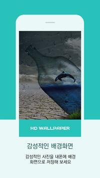 HD 감성적인 배경화면, 원터치 배경화면 poster